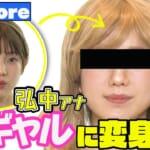 """弘中綾香アナが令和の""""ギャル化"""""""