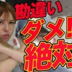 森藤恵美、FRIDAY報道に「勘違いダメ絶対!」
